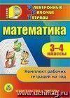Математика. 3-4 классы. Компакт-диск для компьютера: Комплект рабочих тетрадей на год.