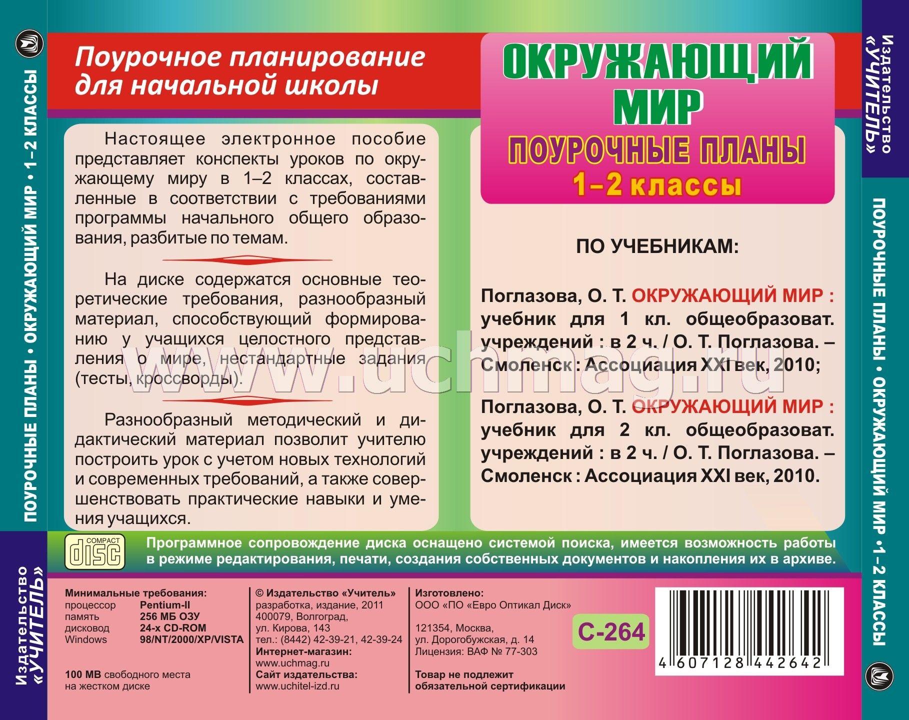 ПОУРОЧНЫЕ ПЛАНЫ 4 КЛАСС ГАРМОНИЯ ФГОС СКАЧАТЬ БЕСПЛАТНО