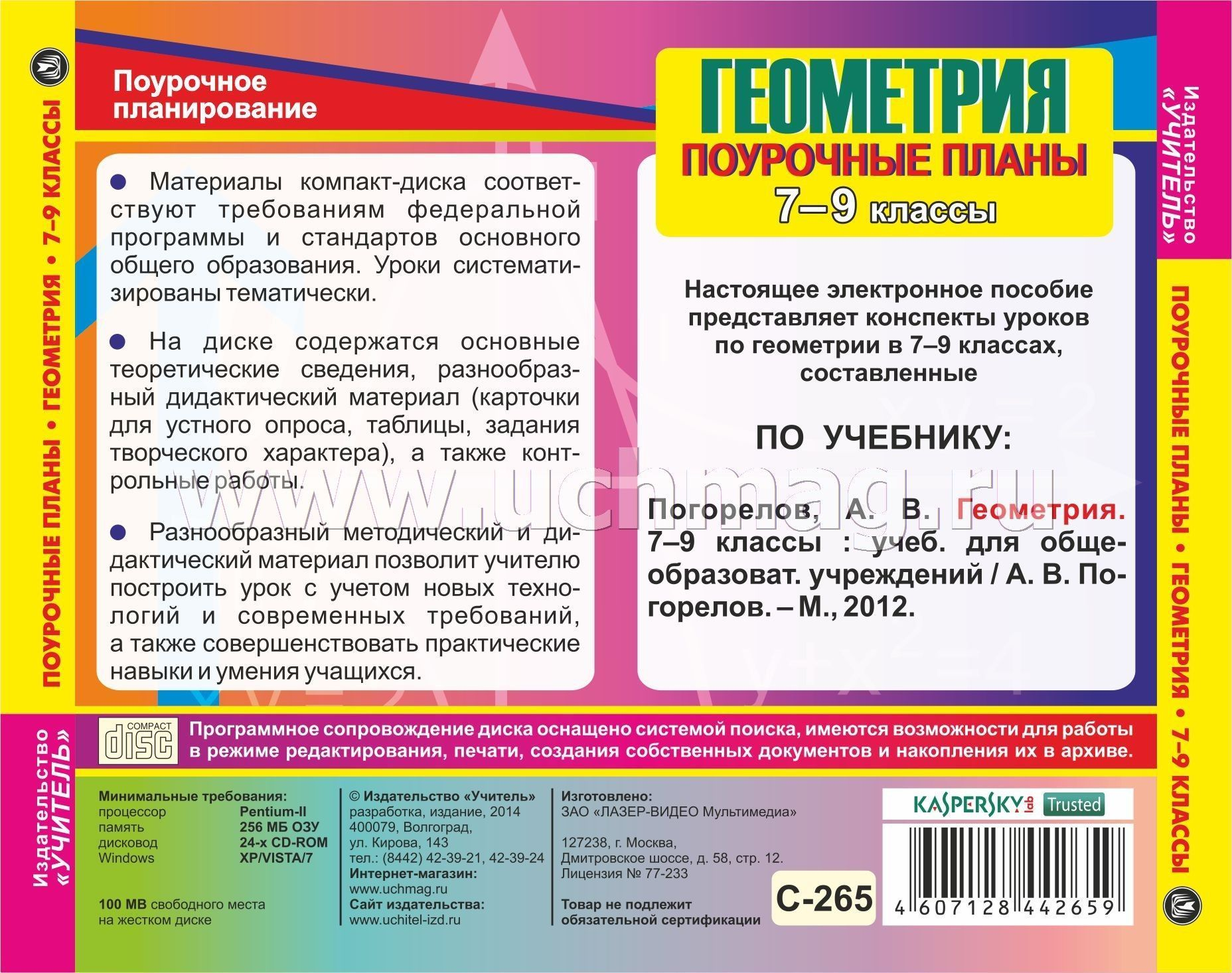 Поурочные оплаты по геометрии по учебнику атанасяна 11 класс гдз