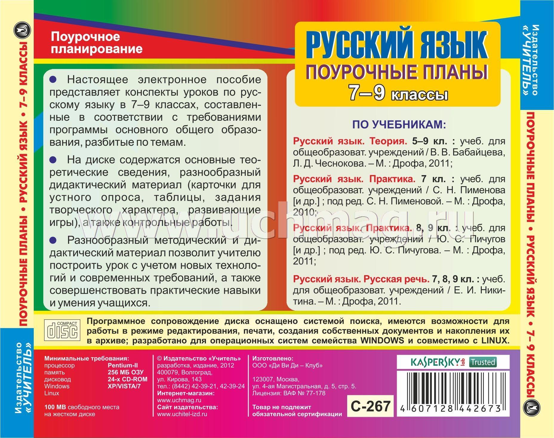 гдз по русскому языку в.п.канакина в.г.горецкий 2 класс скачать