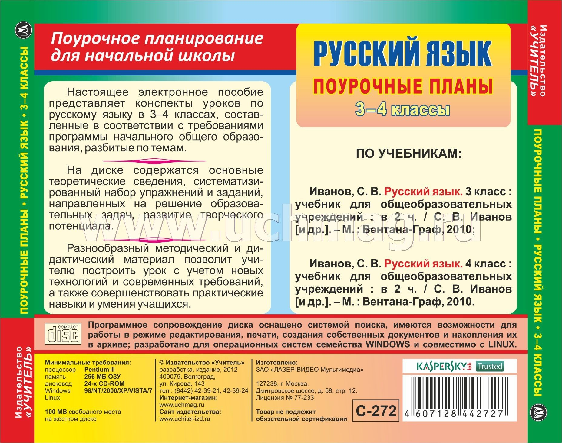 Диктанты по русскому языку нач шк 21 века 3 класс