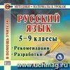 Русский язык. 5-9 классы. Компакт-диск для компьютера: Рекомендации. Разработки.