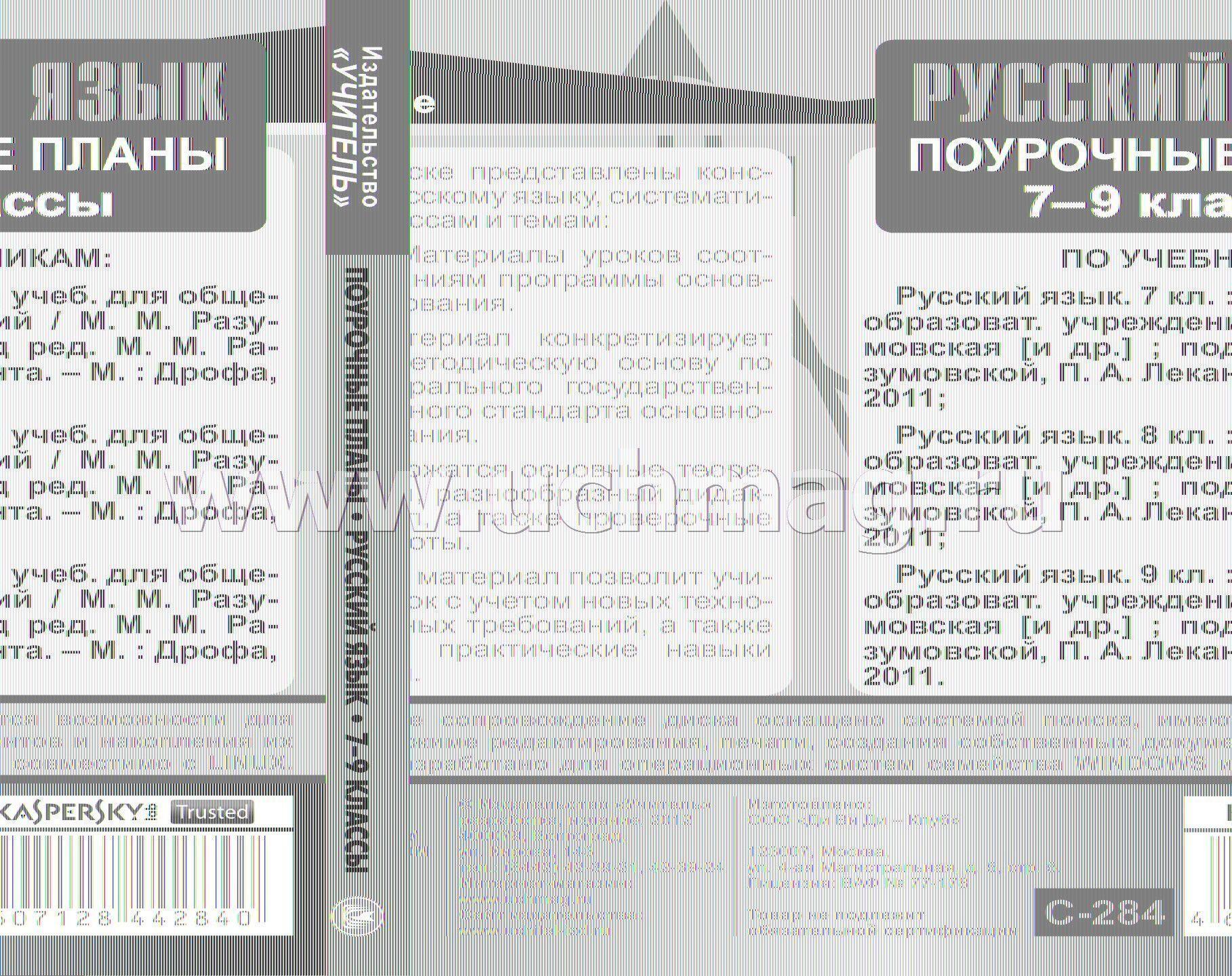 поурочные разработки по русскому языку 5 класс разумовская скачать