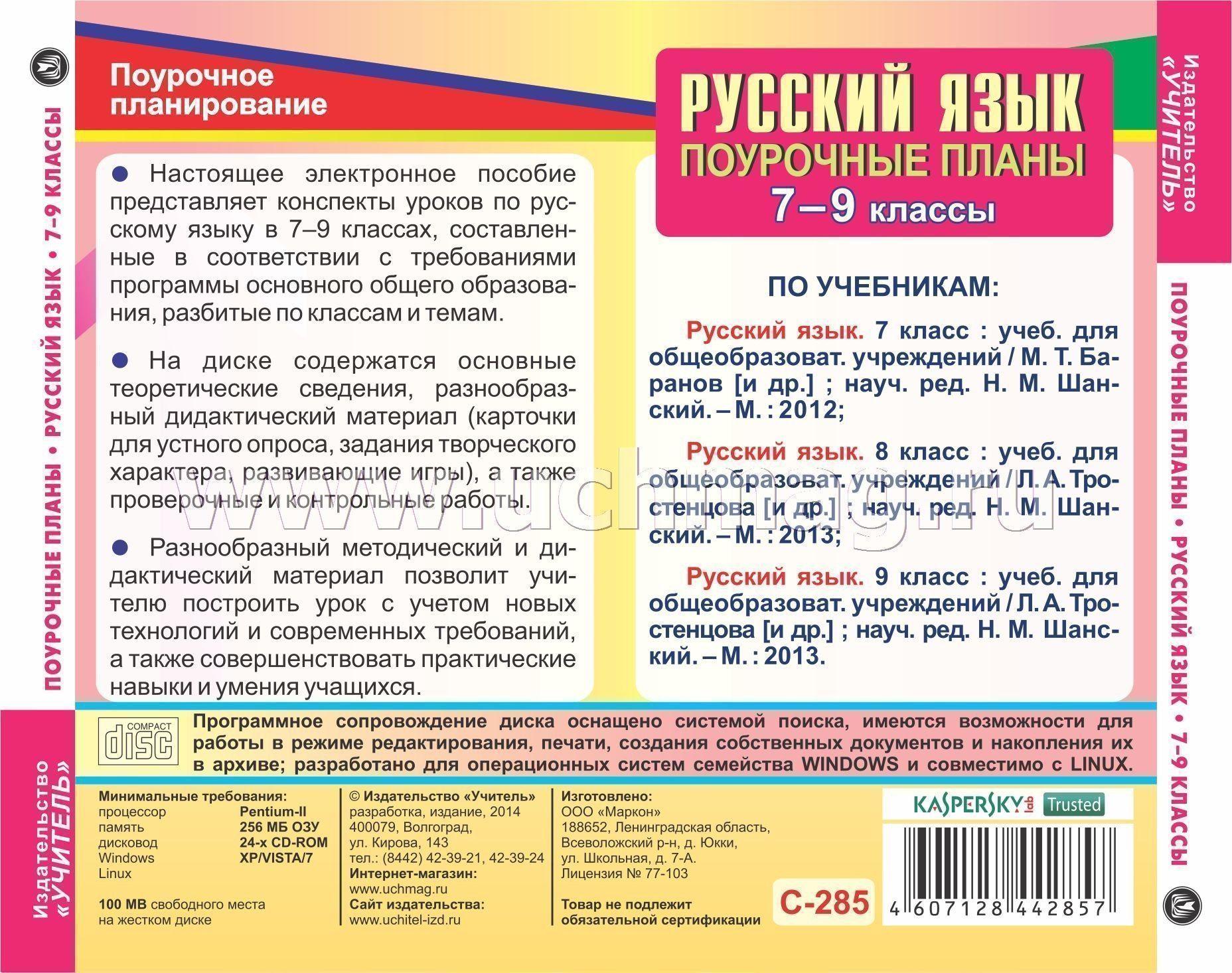 Методические уроки по фгос русский язык 5 класс баранов ладыженская