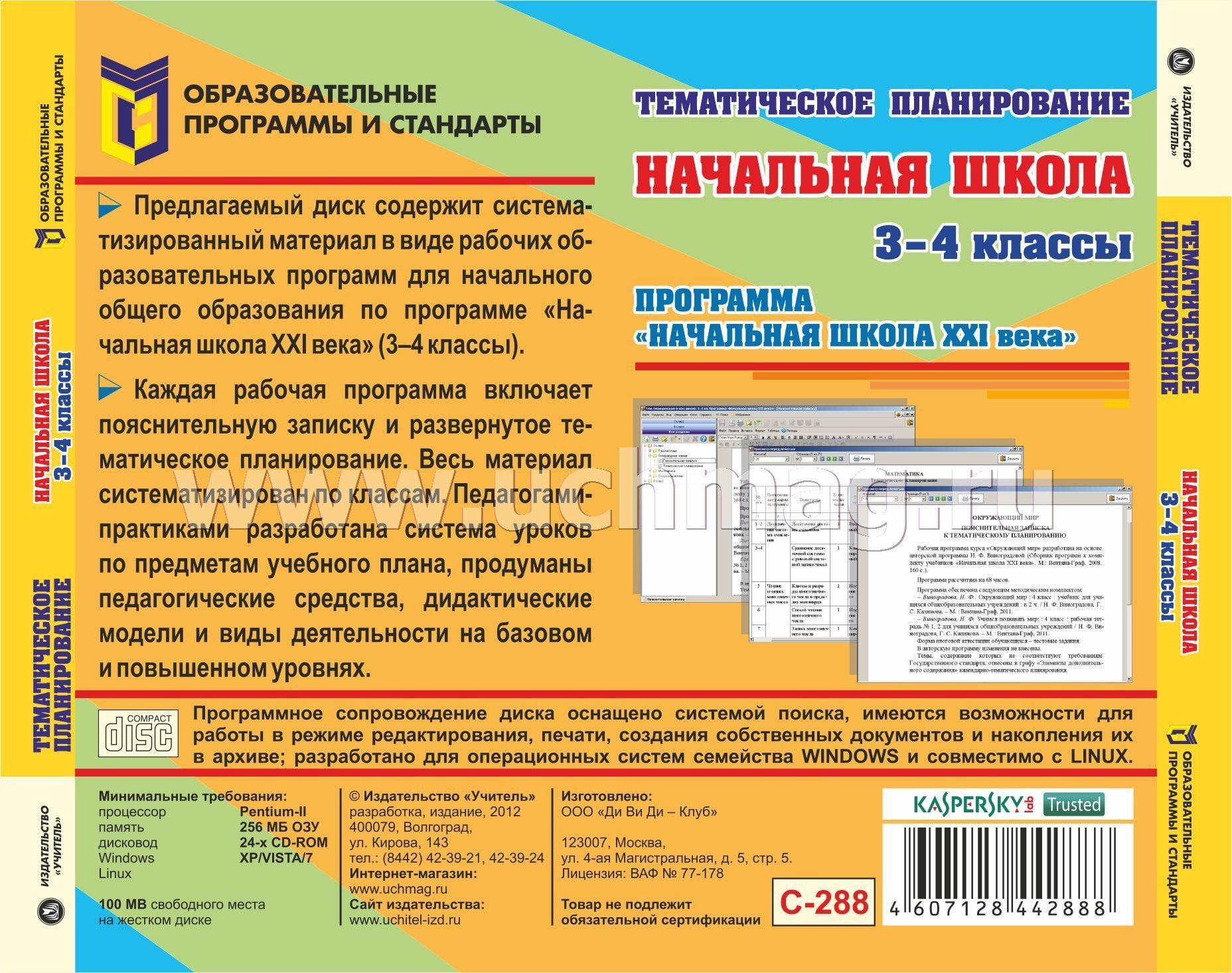 3 класс тематическое планирование и программа с ууд школа россии фгос по математике