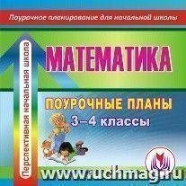 """Математика. 3-4 классы: поурочные планы по программе """"Перспективная начальная школа"""". Компакт-диск для компьютера"""