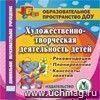 Художественно-творческая деятельность детей. Компакт-диск для компьютера.: Рекомендации. Планирование.Конспекты занятий.