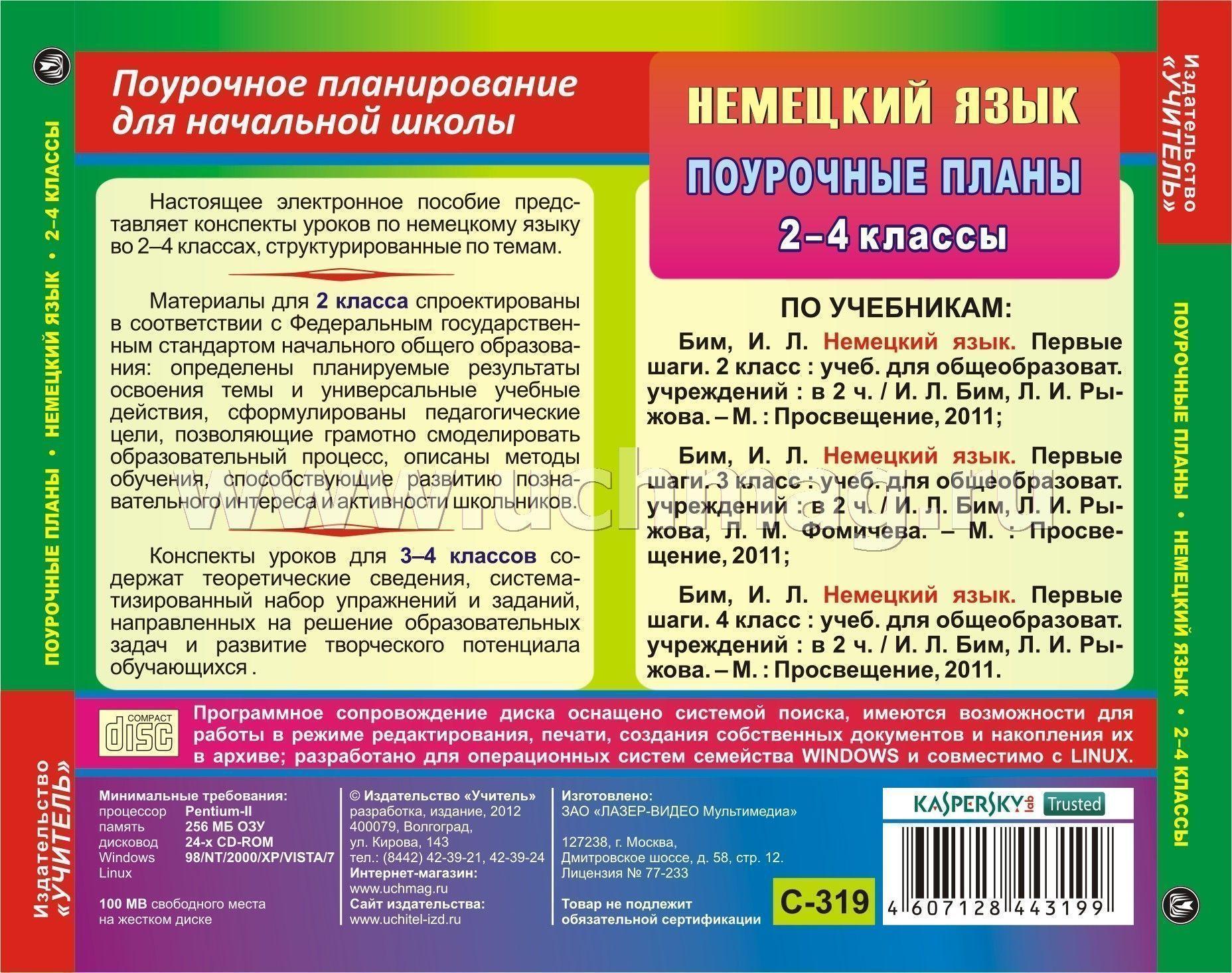 Программа немецкий язык 5 класс - Книги ...: www.ch2mhillblogs.com/blick/page/programma-nemetskiy-yazik-5-klass...