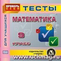 Купить Математика. 9 класс. Тесты для учащихся. Компакт-диск для компьютера