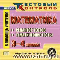 Математика. 3-4 классы. Редактор тестов. Компакт-диск для компьютера