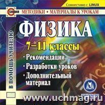 Физика. 7-11 классы. Компакт-диск для компьютера: Рекомендации. Разработки уроков. Дополнительный материал.