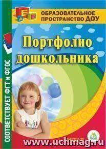 Портфолио дошкольника. Компакт-диск для компьютера