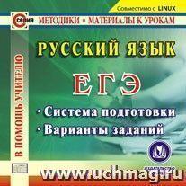 Русский язык. ЕГЭ. Компакт-диск для компьютера: Система подготовки. Варианты заданий