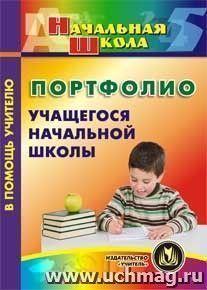 Портфолио учащегося начальной школы. Компакт-диск для компьютера