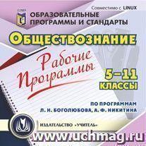 Рабочие программы. Обществознание. 5-11 классы (по программам Л. Н. Боголюбова, А. Ф. Никитина). Компакт-диск для компьютера