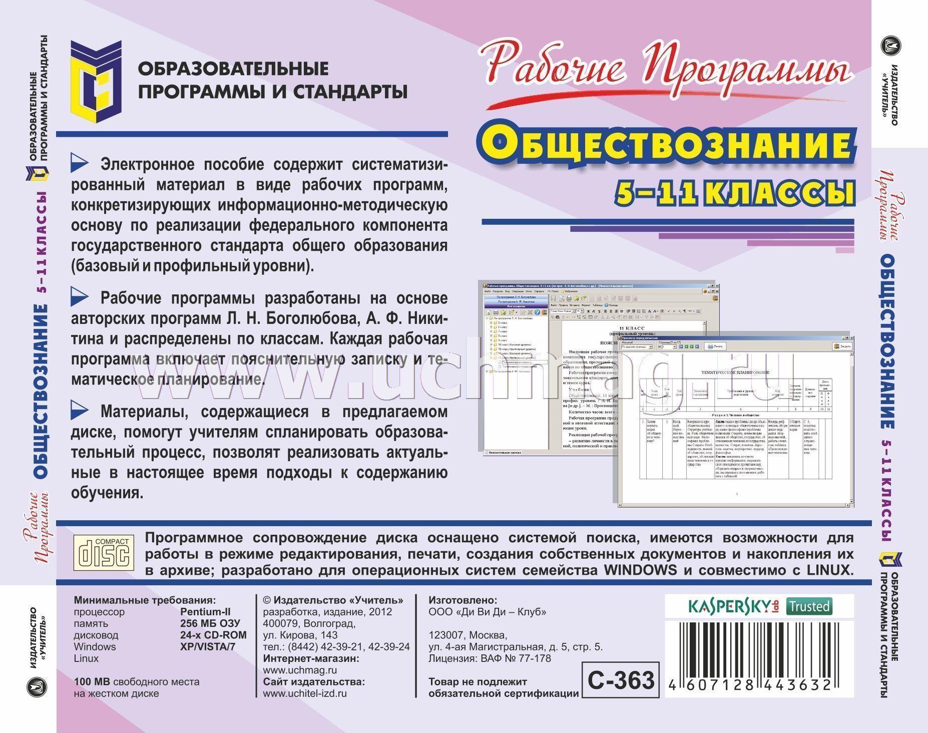 Содержание программы по обществознанию для 6-9 классов под редакцией кравченко