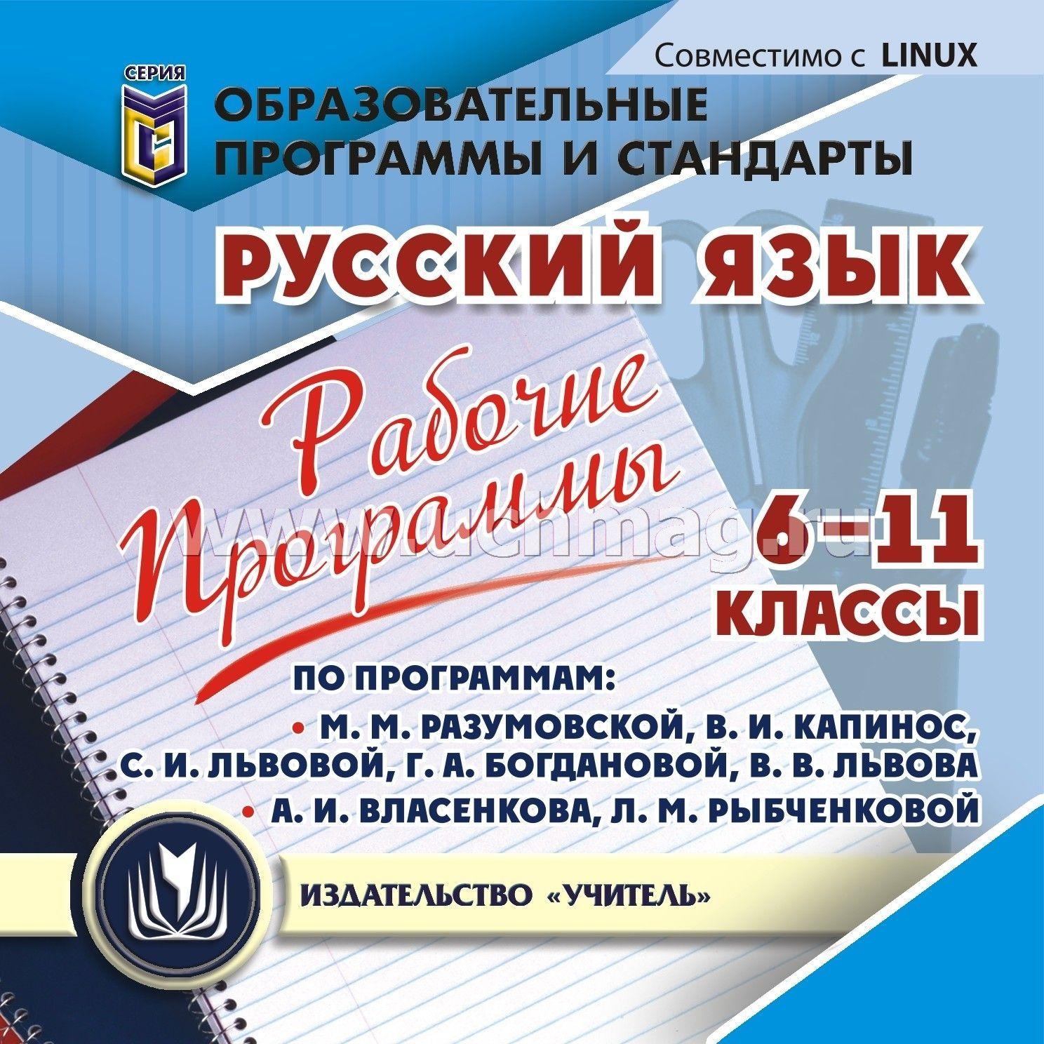 Программа львовой по русскому языку скачать