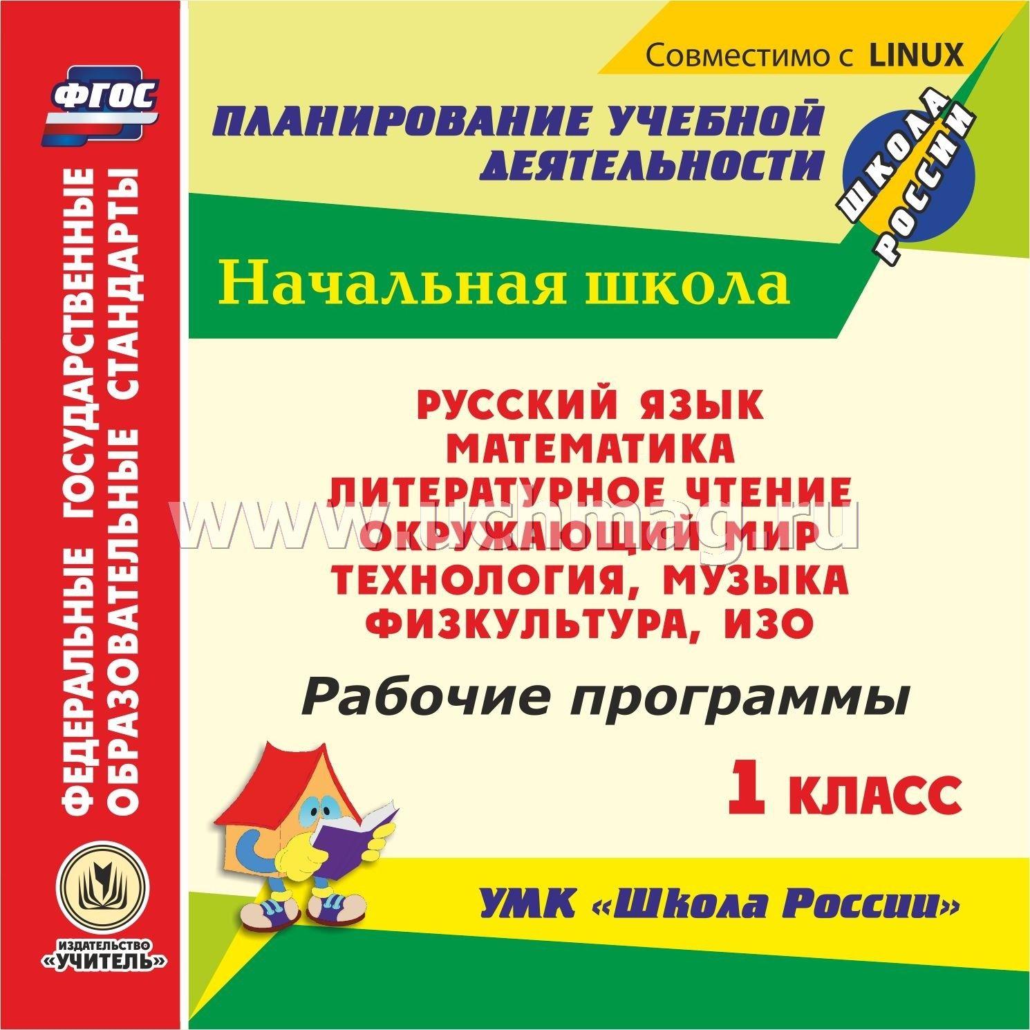 Поурочные планы 1 класс школа россии фгос как заполнять журнал