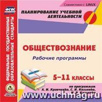 Рабочие программы. Обществознание. 5-11 классы (по программам А. И. Кравченко, С. И. Козленко, И. В. Козленко). Компакт-диск для компьютера