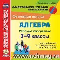 Рабочие программы. Алгебра. 7-9 классы (по учебникам А. Г. Мордковича, П. В. Семенова). Компакт-диск для компьютера