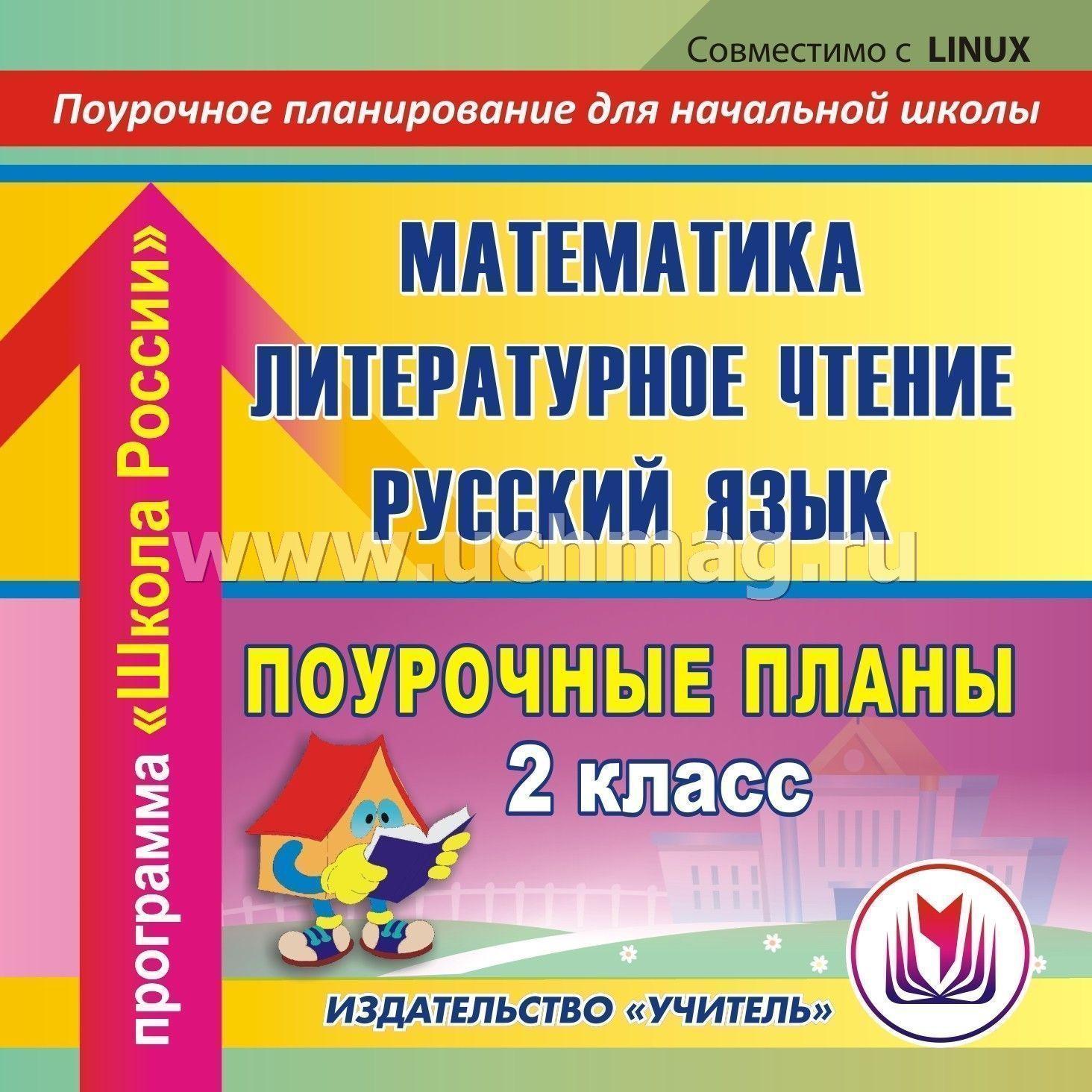 Компакт-диск для компьютера 2класс поурочные планы по умк школа россии