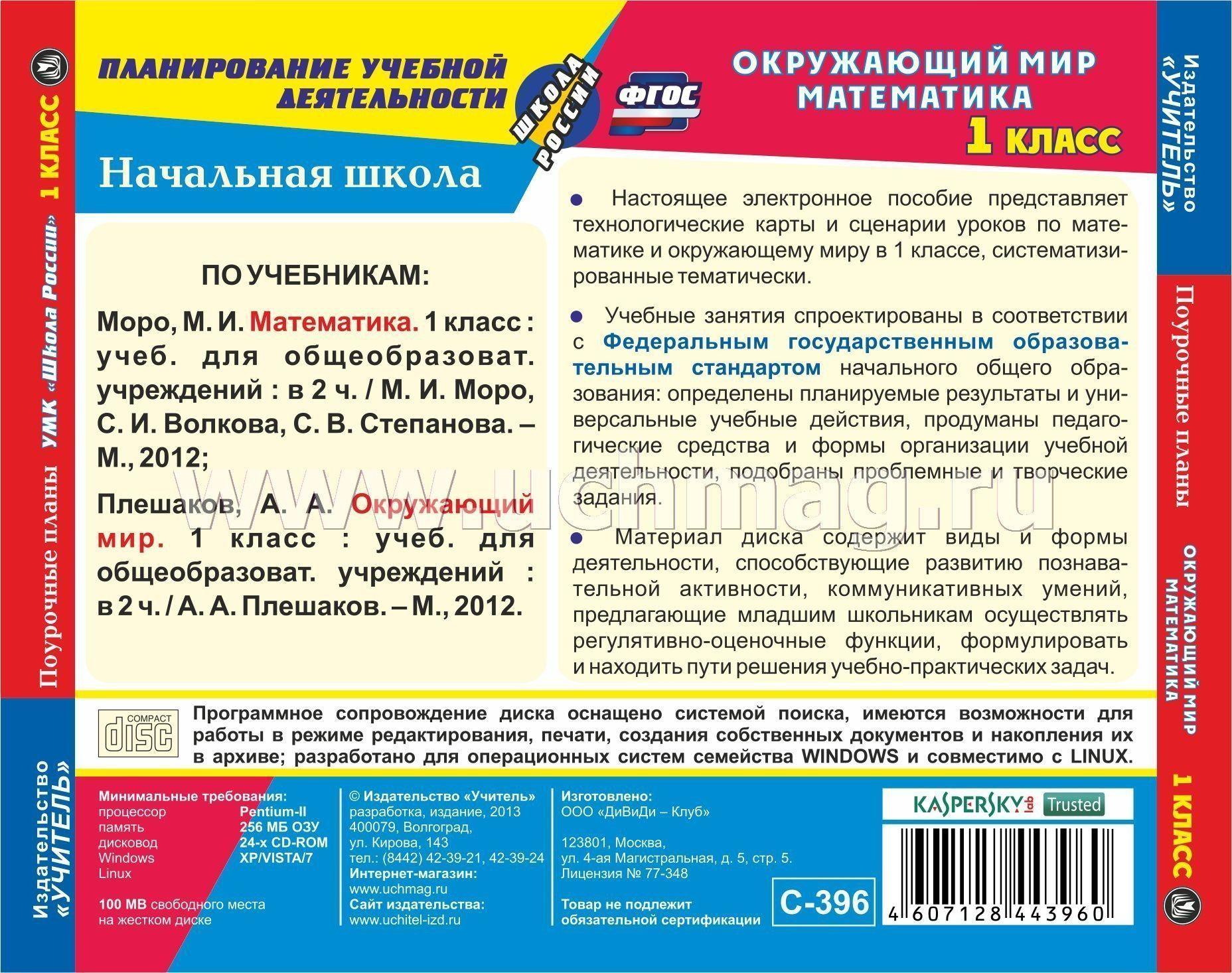 Поурочное планирование умк школа россии 2 кл по математике моро качать книгу бесплатно