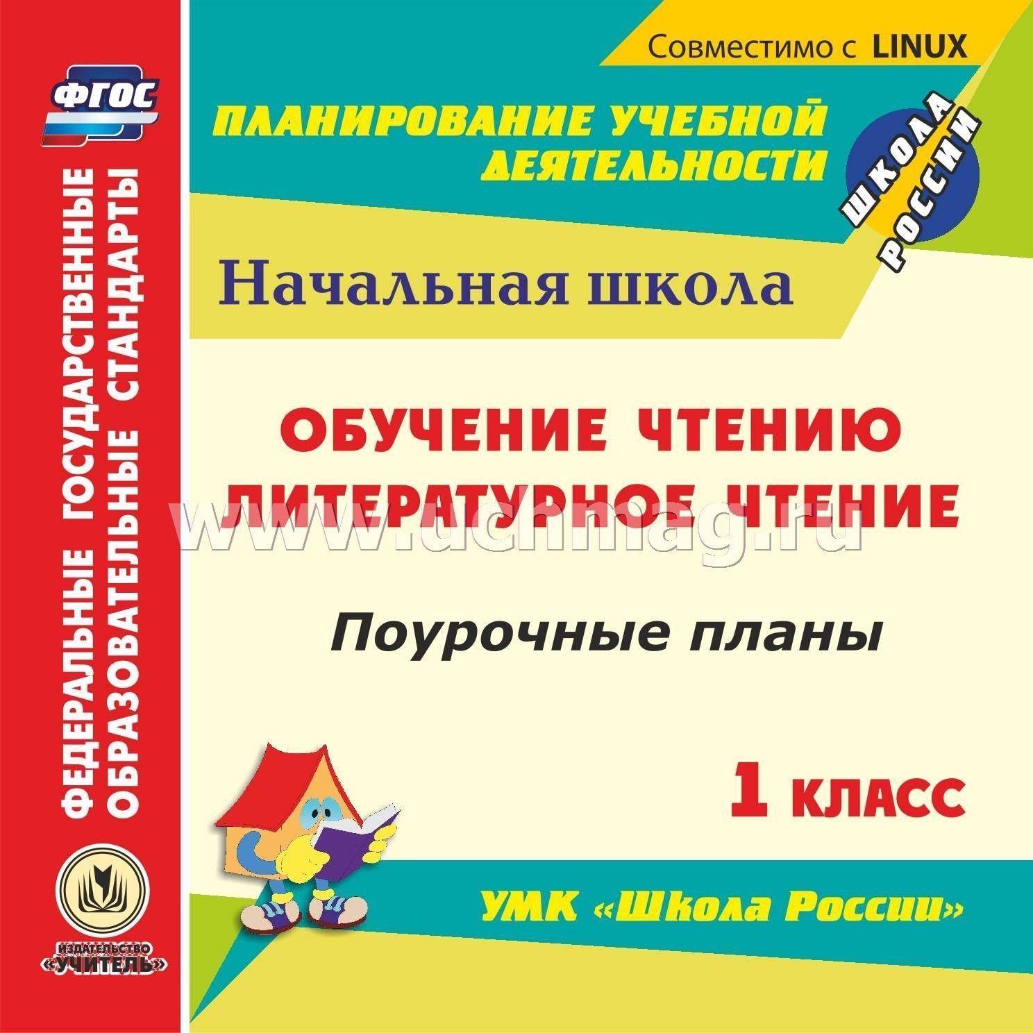 1 класс поурочные планы школа россии фгос