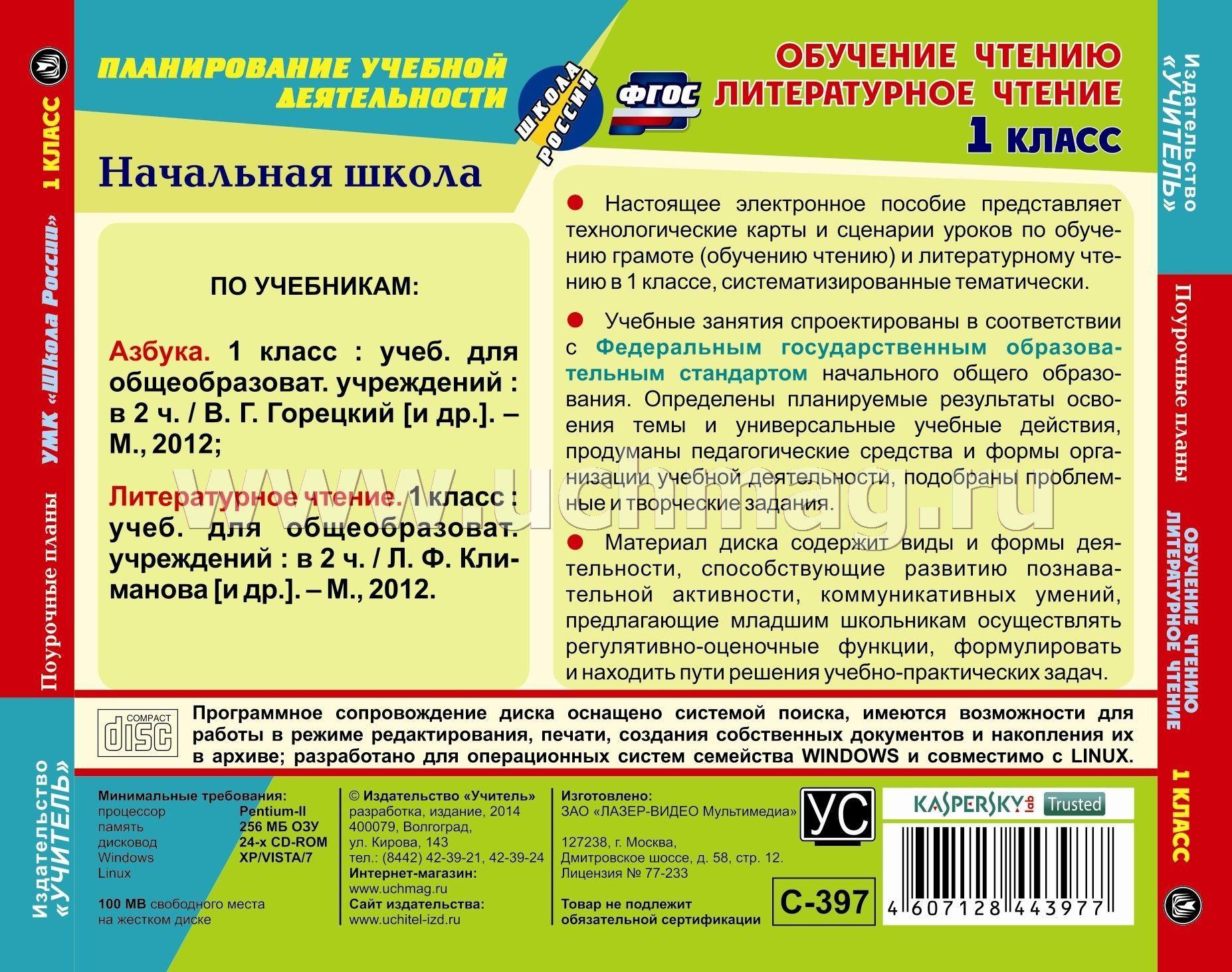 Поурочные планы по письму 1 класс школа россии
