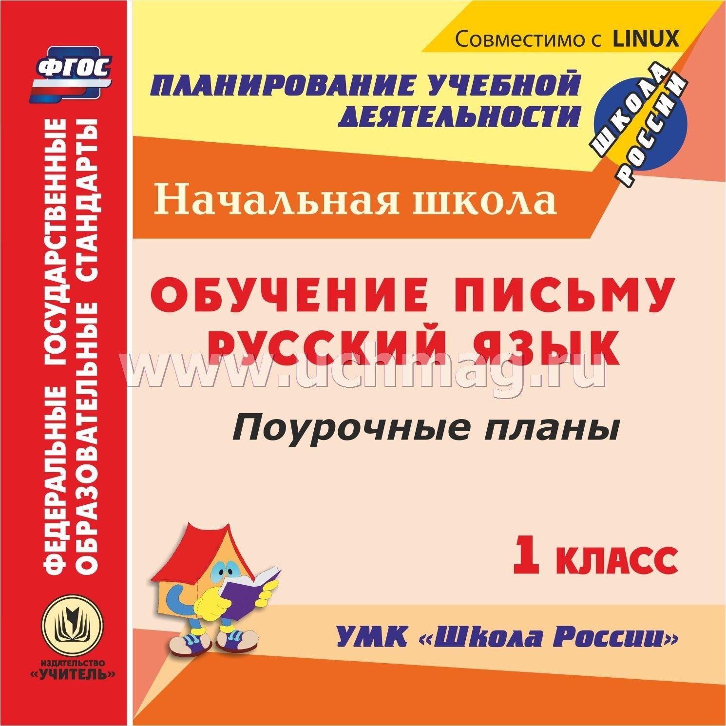 Русский язык канакина горецкий 2 класс конспекты уроков