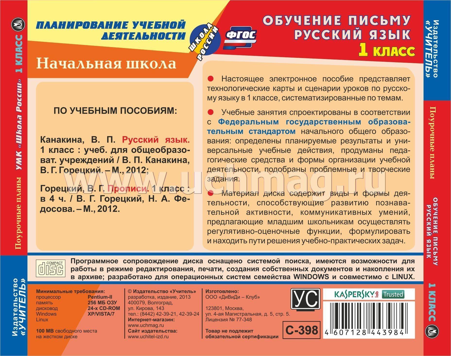 Конспекты уроков по письму горецкого школа россии фгос