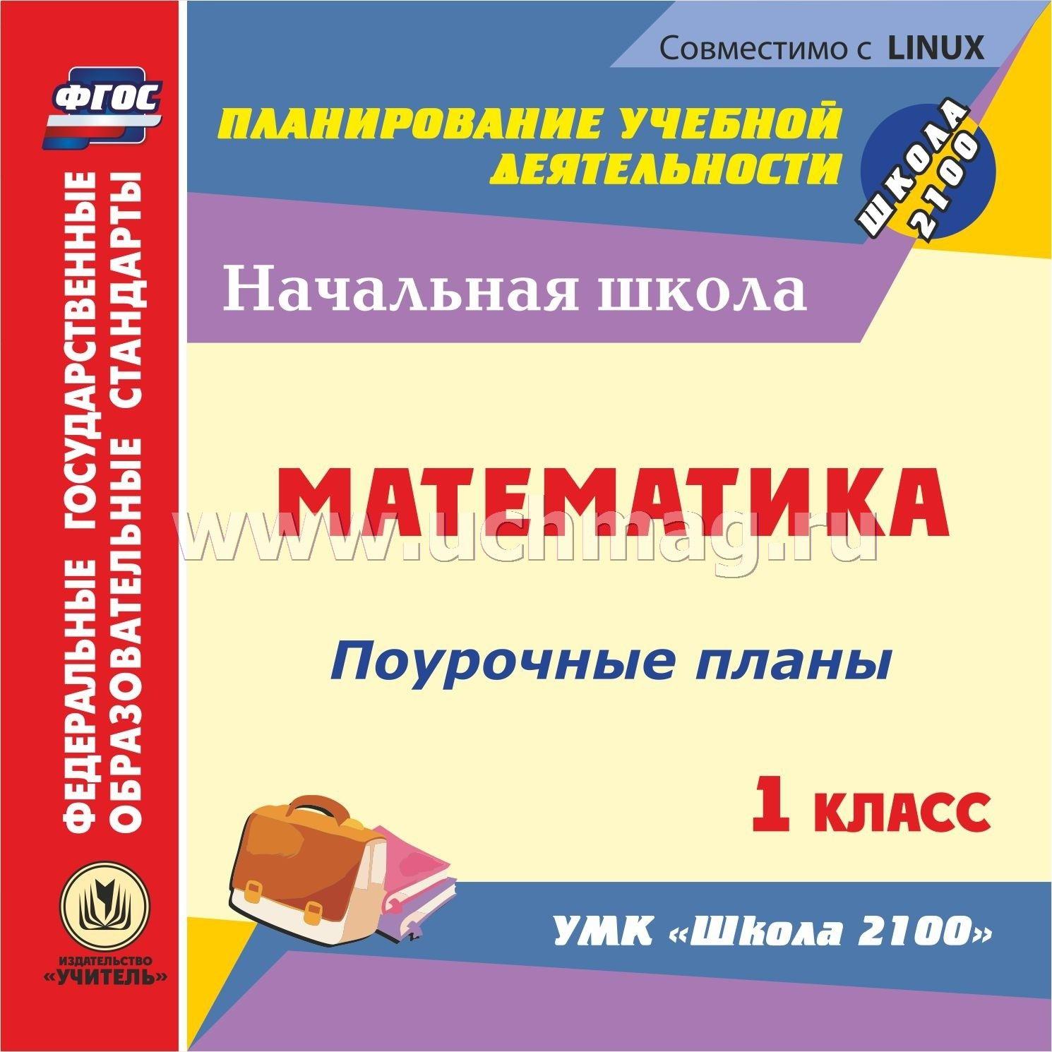Поурочные планы по математике 1 класс фгос школа россии