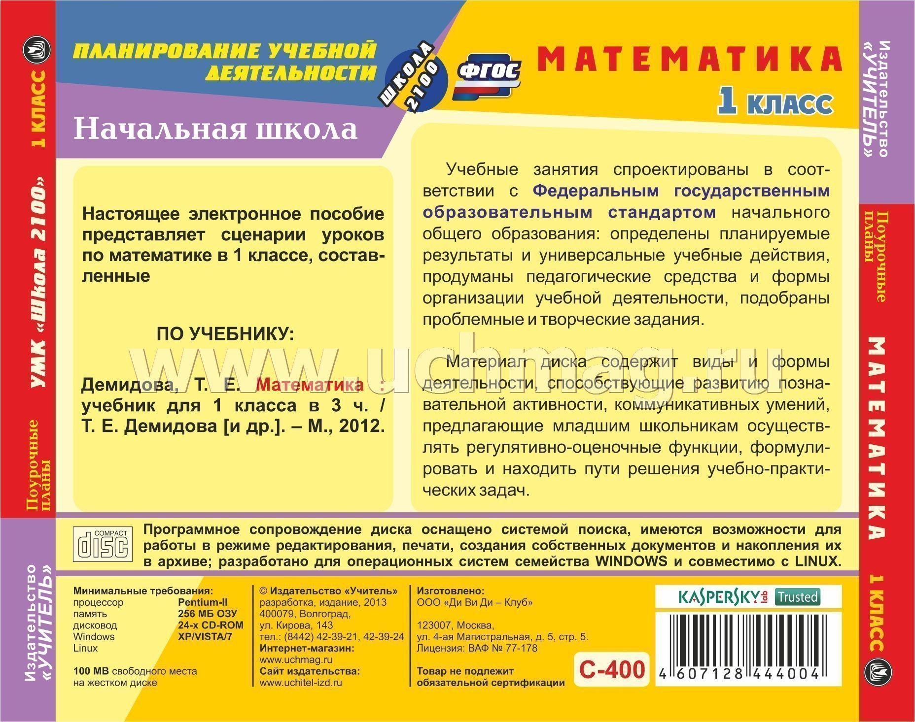 Скачать поурочные разработки по математике 1 класс школа россии в электронном виде