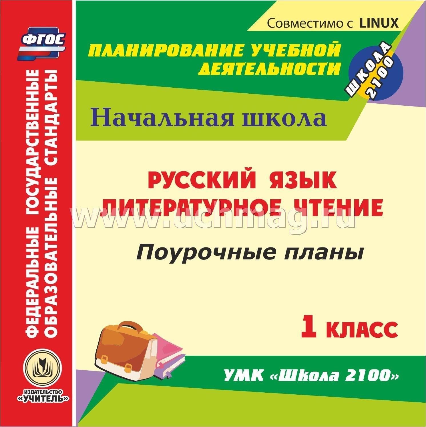 Методические разработки уроков русского языка 2 класс по виноградовой