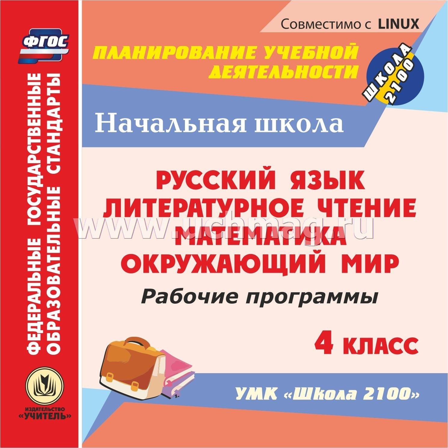 Русский язык 2100 4 класс скачать бесплатно без регистрации для электронной книги