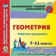 Рабочие программы. Геометрия. 7-11 классы. УМК Л. С.  Атанасяна и др. Компакт-диск для компьютера