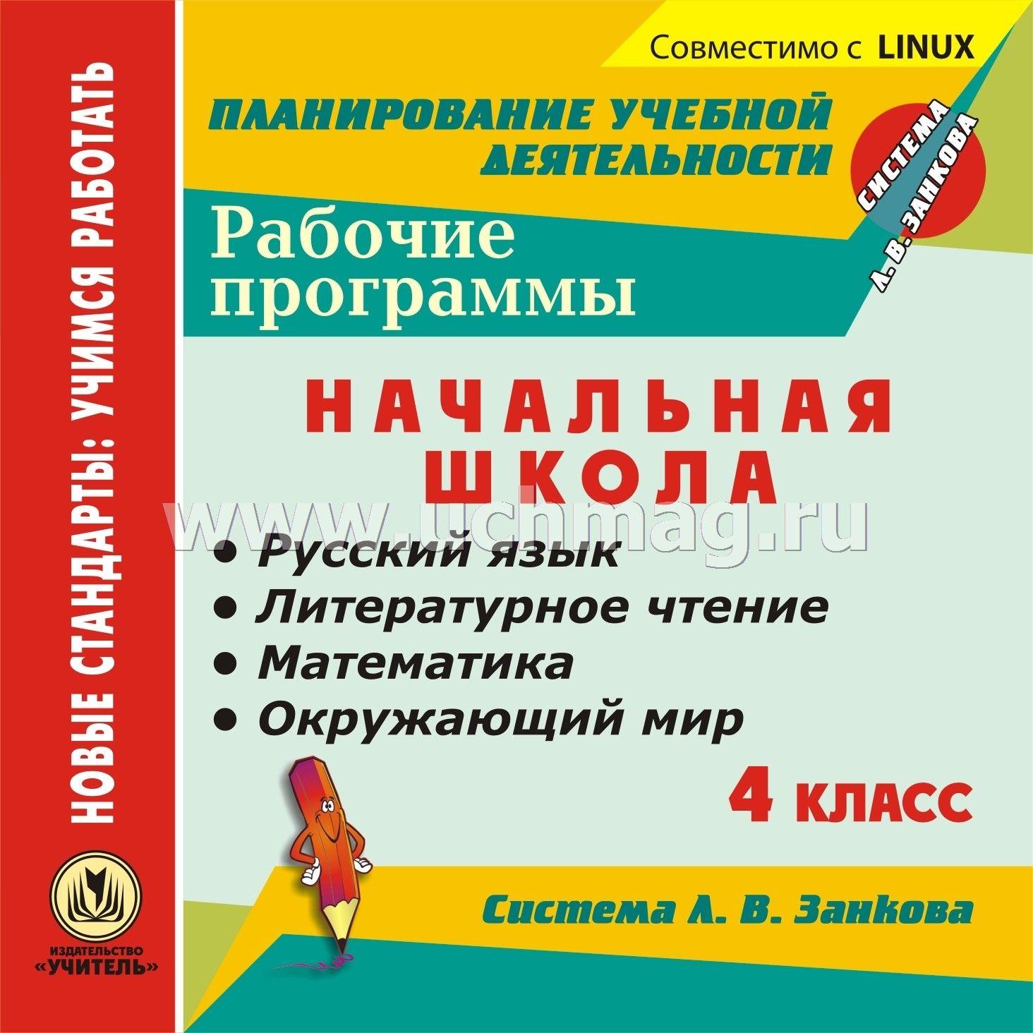 Учебник по замковой 4 класс математика и.и.аргинская е.и.ивановская с.н.кормишина скачать бесплатно