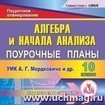 Алгебра и начала анализа. 10 класс: поурочные планы по УМК А.Г. Мордковича и др. Компакт-диск для компьютера