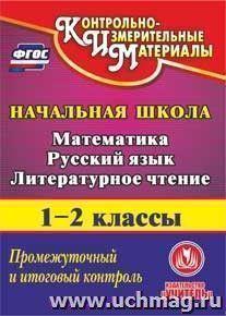 Математика. Русский язык. Литературное чтение. 1-2 классы. Промежуточный и итоговый контроль. Компакт-диск для компьютера