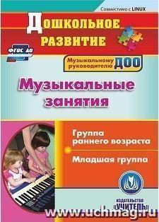 Музыкальные занятия. Группа раннего возраста. Младшая группа. Компакт-диск для компьютера