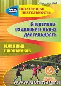 Спортивно-оздоровительная деятельность младших школьников. Компакт-диск для компьютера