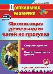 Организация деятельности детей на прогулке. Старшая и подготовительная группы. Компакт-диск для компьютера