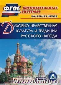 Духовно-нравственная культура и традиции русского народа. Компакт-диск для компьютера: Начальная школа
