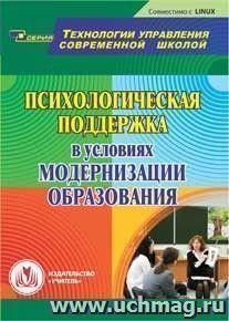 Психологическая поддержка в условиях модернизации образования. Компакт-диск для компьютера