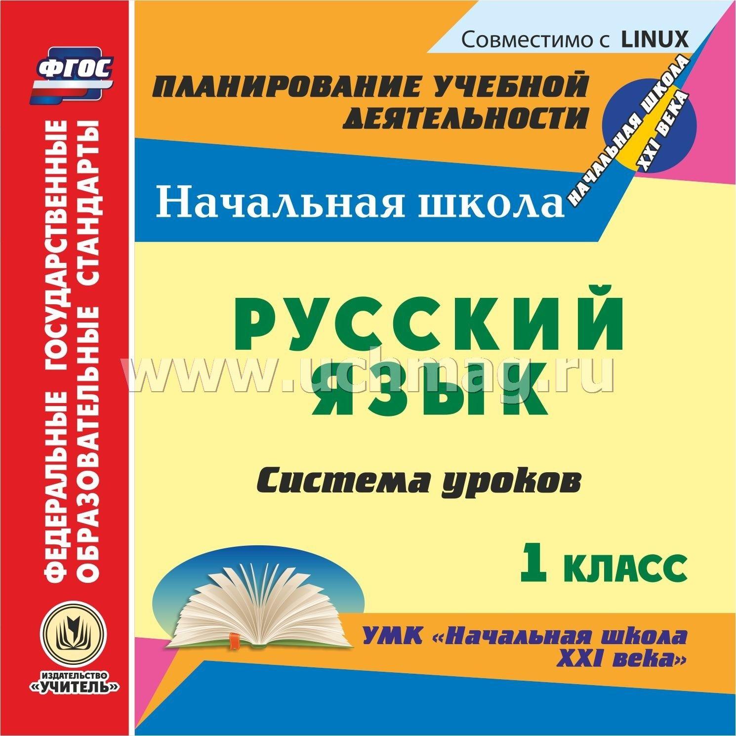 Поурочное планирование по русскому языку 2 класс школа 21 века