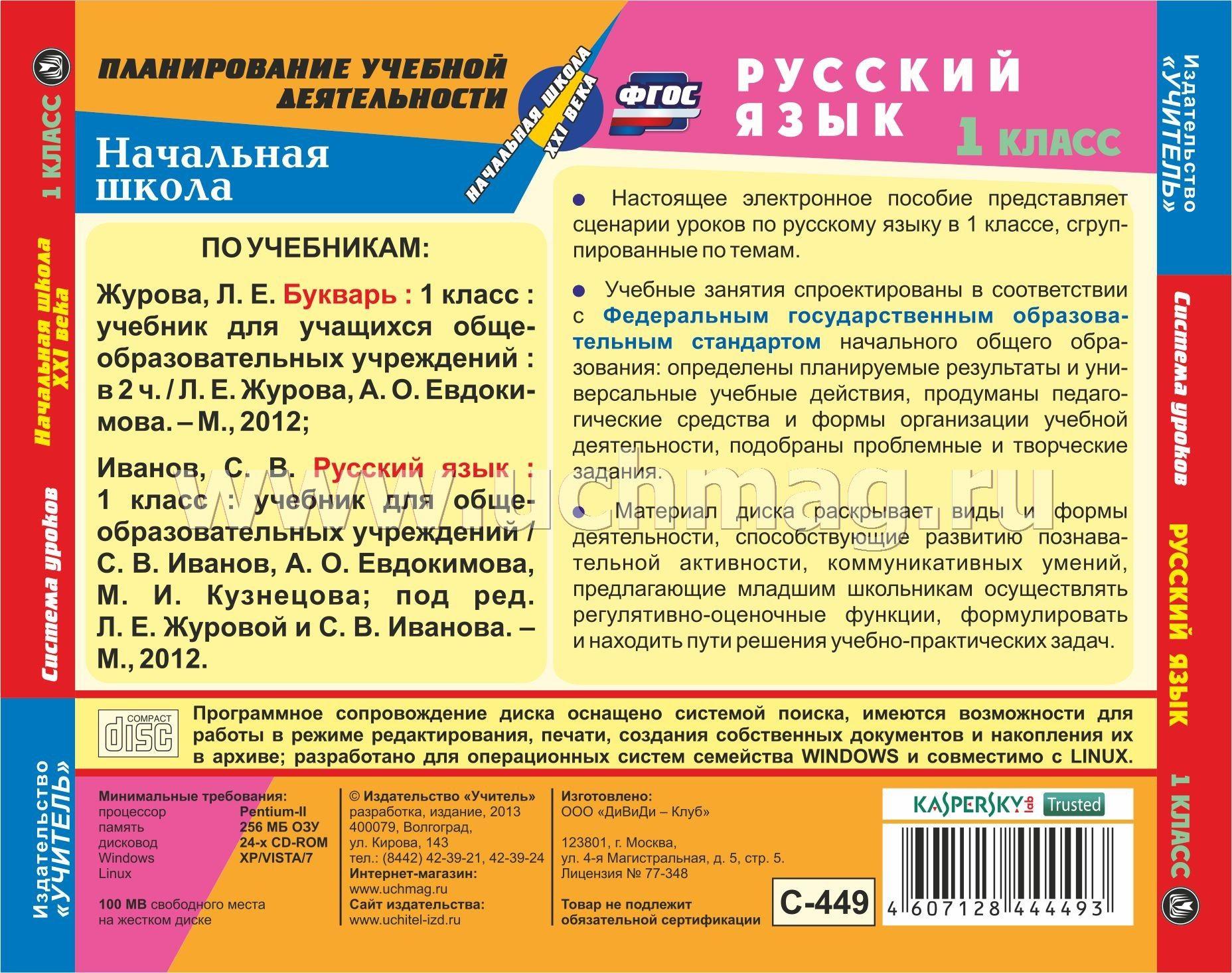 Урок русский язык по фгос 2 класс умк школа 21 века