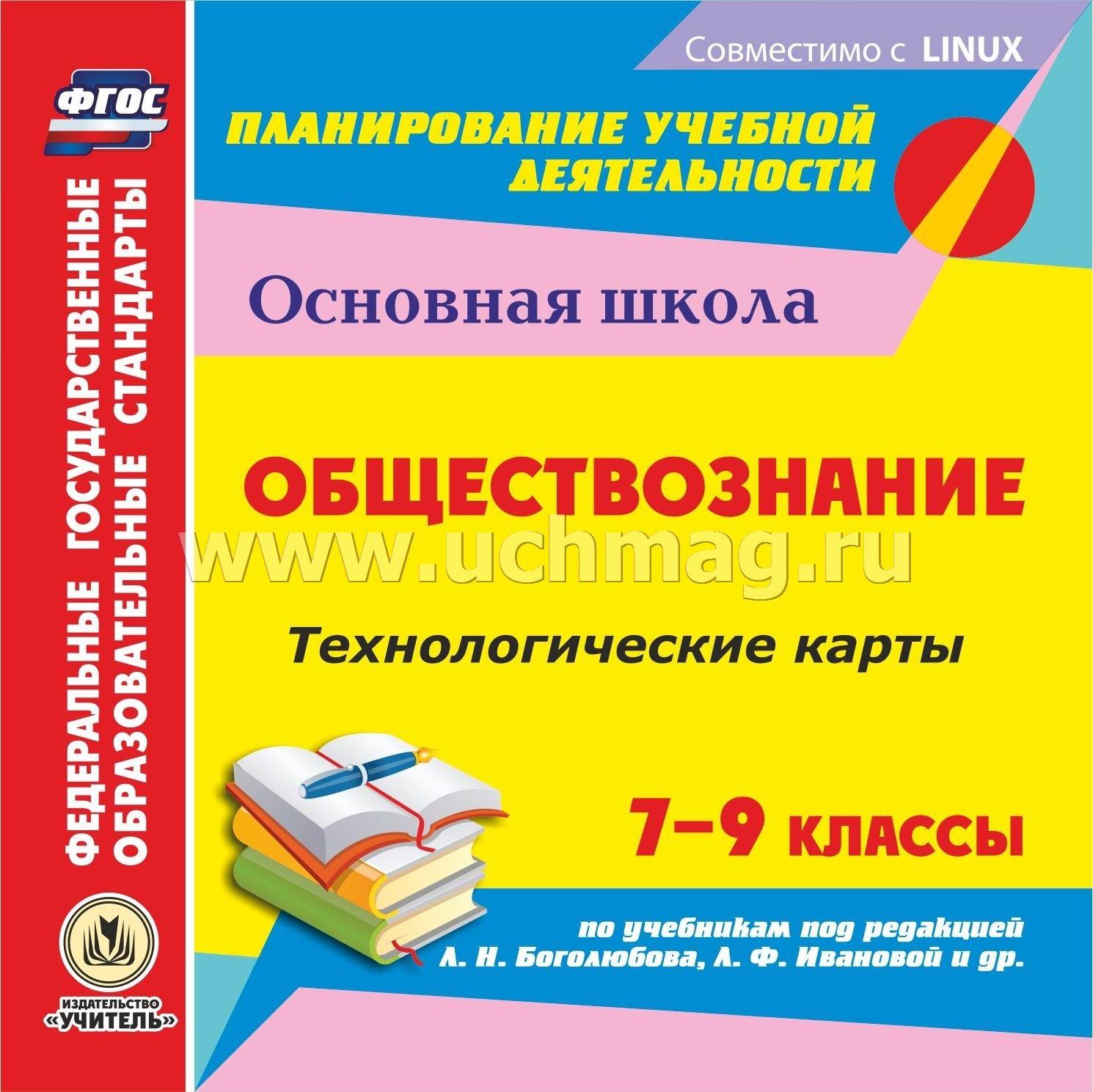 Обществознание 8-9 класс учебник боголюбов л н