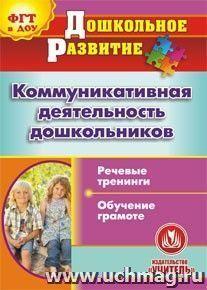 Коммуникативная деятельность дошкольников. Компакт-диск для компьютера: Речевые тренинги. Обучение грамоте