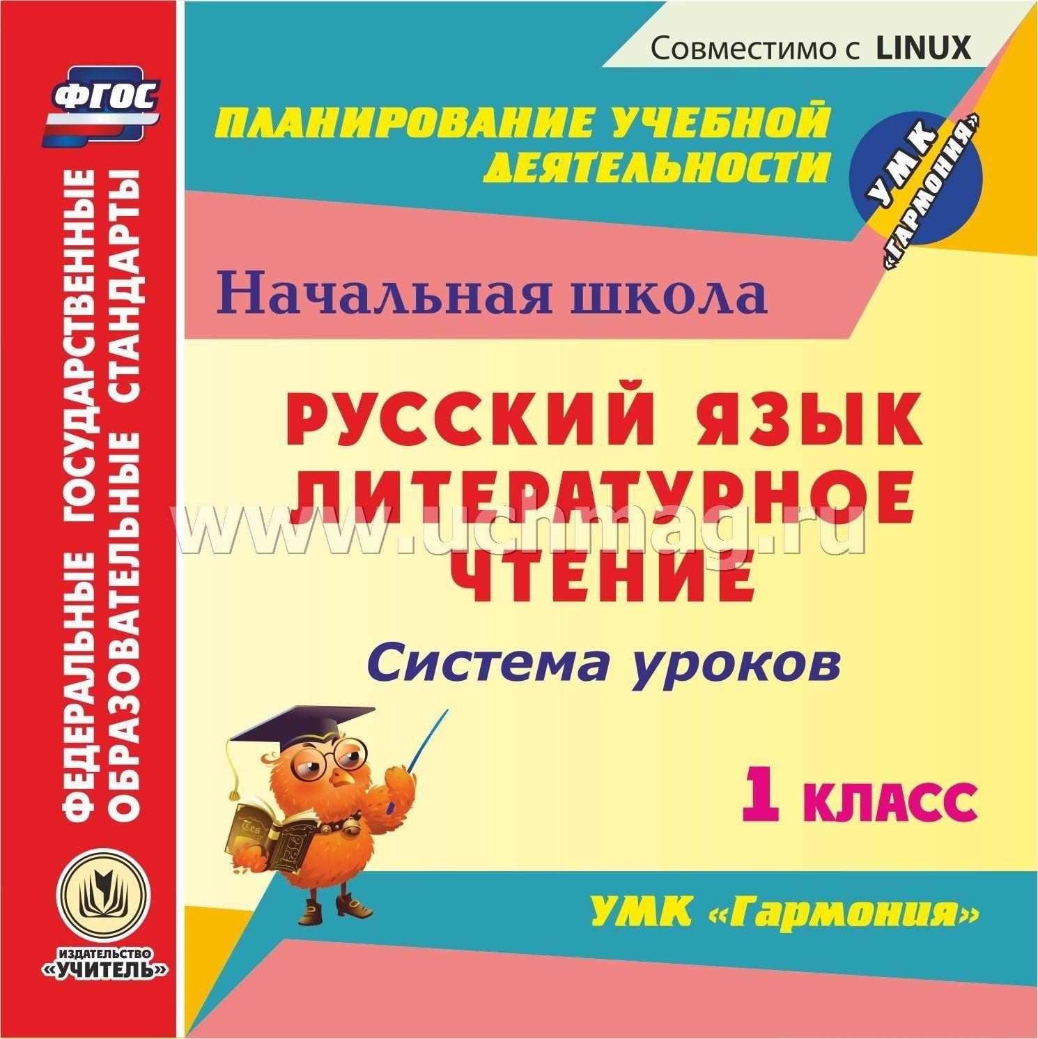 Открытые уроки по русскому языку для 4 класса гармония