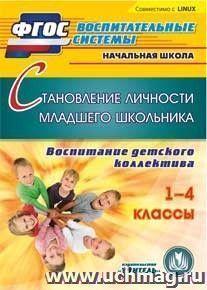 Становление личности младшего школьника. Компакт-диск для компьютера: Воспитание детского коллектива. 1-4 классы