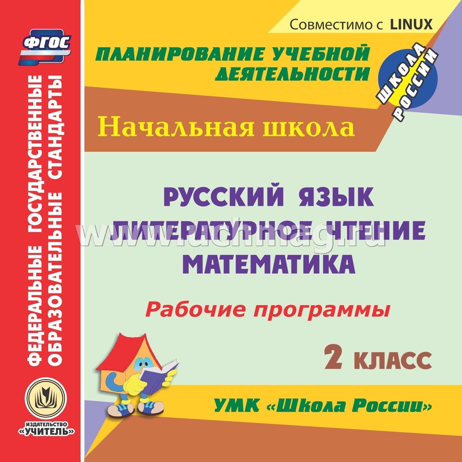 Календарно тематическое планирование по русскому языку для 1класса по фгос умк школа россии